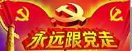 """烟台蓝天投资开发有限公司党委举办""""两献两赛""""演讲比赛"""